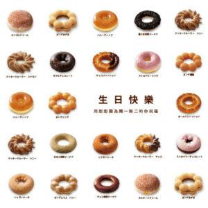 Japanese Doughnut Ring